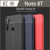 【皮革紋】紅米 Note8T 荔枝紋 散熱 手機殼 軟殼 全包防摔 手機保護套 防指紋 防刮 輕薄 手機套 8t