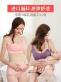 哺乳文胸 哺乳文胸懷孕期孕婦內衣胸罩產后聚攏防下垂有型無鋼圈喂奶專用女 童趣屋