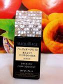 SHISEIDO 資生堂 心機星魅輕羽粉蜜uv 30ml 色號: OC 10 百貨公司專櫃正貨 TESTER