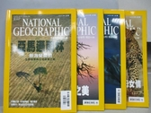 【書寶二手書T1/雜誌期刊_XCG】國家地理雜誌_2007/1~4月合售_亞馬遜雨林