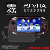 ◆霧面機身保護貼 Sony 索尼 PS VITA PSV 主機 保護貼 軟性 霧貼 霧面貼 機身貼 機身膜 保護膜