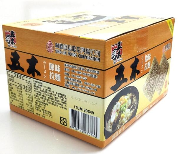 [COSCO代購] CA99549 WU-MU ORIGINAL RAMEN 五木快煮拉麵 65公克X36入