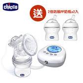 chicco-天然母感電動吸乳器【另贈2倍防脹PP奶瓶x2入】