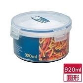 天廚圓型保鮮盒920ml【愛買】