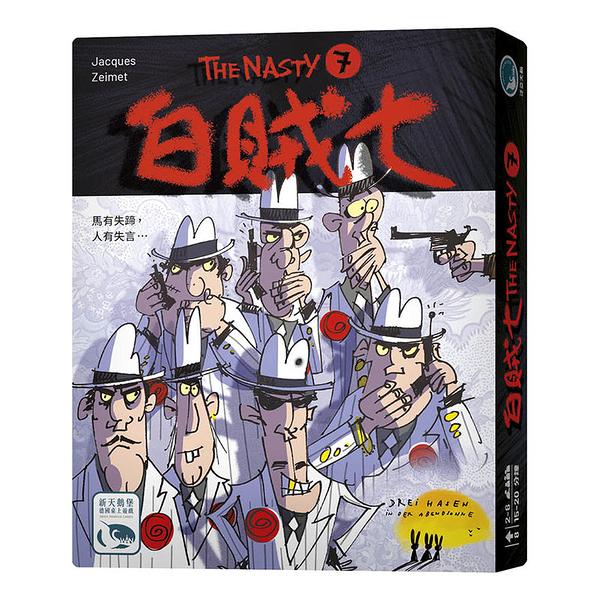 『高雄龐奇桌遊』 白賊七 The Nasty 7 繁體中文版 正版桌上遊戲專賣店