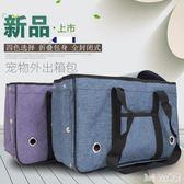 寵物包貓咪狗狗貴賓泰迪背包外出箱包旅行包便攜帶寵物手提包 QG9365『Bad boy時尚』