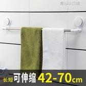 吸盤毛巾架免打孔浴室毛巾桿不銹鋼置物架衛生間單桿伸縮浴巾掛鉤YYJ  育心小館