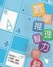 二手書R2YB2008年6月新版《啟發式 數學推理智力測驗 高年級 1+2 共2