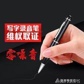 錄音筆專業微型取證錄音筆 高清遠距降噪聲控超小可寫字MP3錄音器防隱形BL  酷斯特數位3C