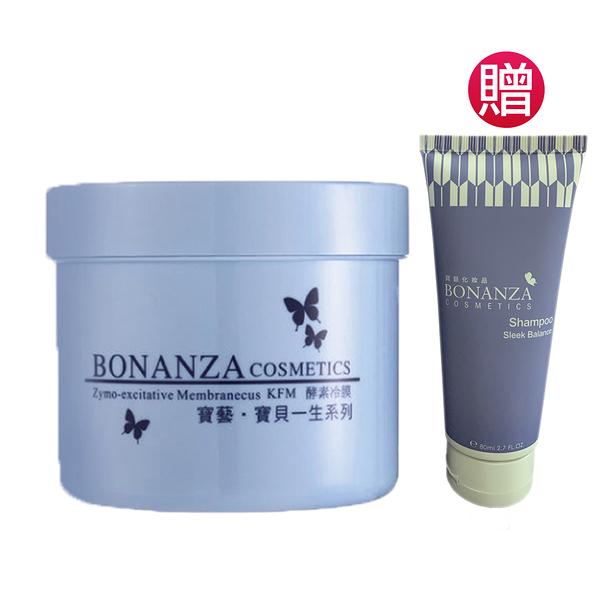 BONANZA寶藝 酵素冷膜550g (附挖棒)加贈品全能防護柔順淨髮露80ml Vivo薇朵