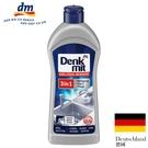 德國 Denkmit 三效合一 不鏽鋼清洗劑 300ml 不鏽鋼清潔亮光劑【小紅帽美妝】