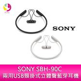 分期零利率  SONY SBH-90C 兩用USB頸掛式立體聲藍芽耳機-神腦公司貨