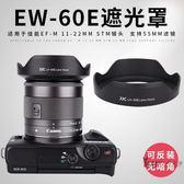 JJC 佳能EW-60E遮光罩EF-M 11-22mm STM微單11-22 卡口配件 55mm【台北之家】