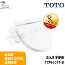 《TOTO》TCF6601T SI 溫水...