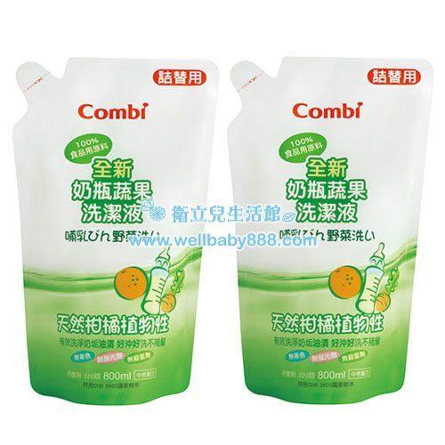 康貝 Combi 新奶瓶蔬果洗潔液補充包促銷組【2補充包】#2905 [衛立兒生活館]