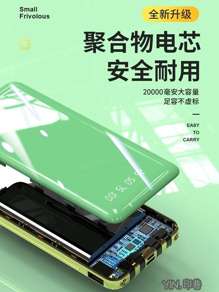 20000毫安通用手機三合一超薄小巧移動電源快充便攜專用適用于蘋果華為手機帶數據線 印巷家居