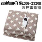 【Zushiang 日象】ZOG-2320B 煦馨微電腦溫控電蓋毯【全新原廠公司貨】