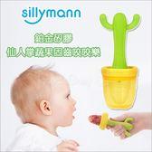 ✿蟲寶寶✿【韓國sillymann】100%鉑金矽膠 仙人掌蔬果固齒咬咬樂 6m+
