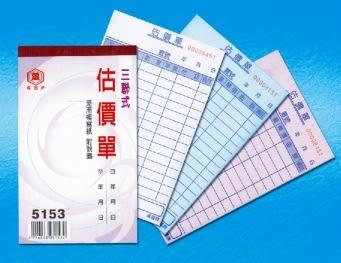 萬國牌 5153 56K 三聯估價單(附號碼)(台北版/白藍紅) 直式 免用複寫紙 9.3*15.3cm (一盒10本/一本50組)