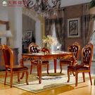 【大熊傢俱】855 玫瑰系列 歐式餐台 餐桌 飯桌 美式鄉村風 實木餐桌 長桌 餐椅 靠背椅 餐桌椅組