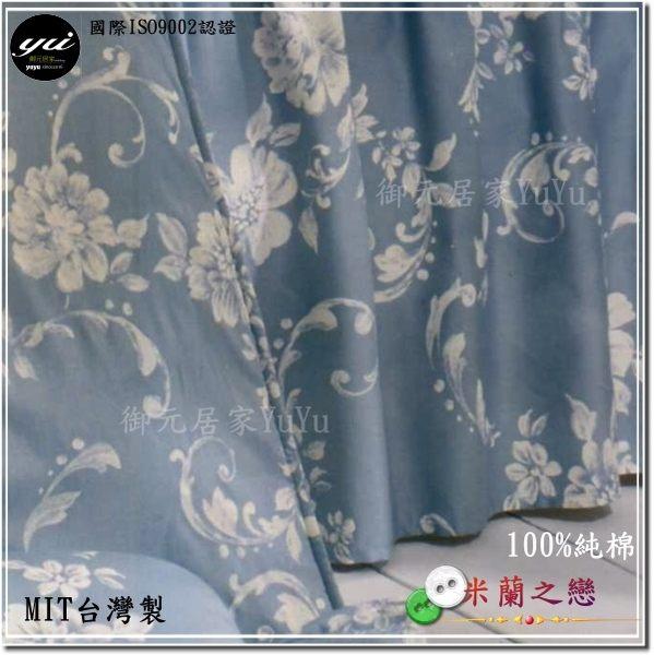 3.5*6.2尺【薄床包】100%純棉˙單人床包/ 御元居家『米蘭之戀』MIT