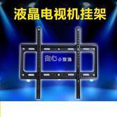 電視壁掛架液晶電視機掛架 顯示器支架 通用壁掛 32 50 55寸 掛墻上電視架子  走心小賣場YYP