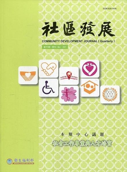 社區發展季刊173期(2021/03)-社會工作專業與人才培育