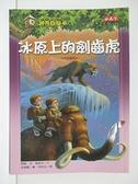 【書寶二手書T1/兒童文學_HDC】神奇樹屋7-冰原上的劍齒虎_瑪麗.波.奧斯本