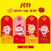 新年福到微笑小豬紅包 10入組 紅包 豬年 新年紅包