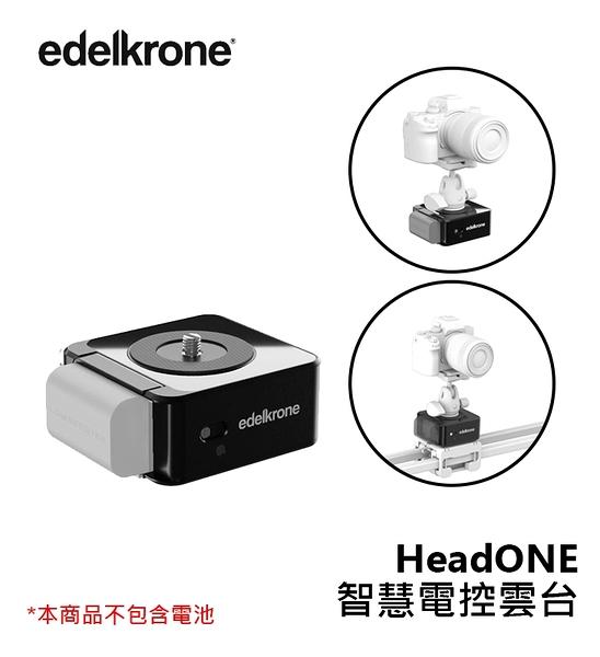 黑熊數位 Edelkrone HeadONE ED82467 智慧電控雲台 旋轉雲台 電動雲台 電控滑軌 滑輪 錄影