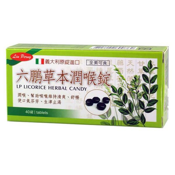 六鵬 草本潤喉錠(40顆/盒)x1