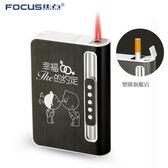 焦點個性超薄煙盒自動彈煙打火機煙盒創意防風香菸保護盒