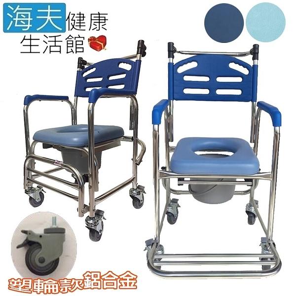 【海夫健康生活館】行健 鋁合金 固定扶手 塑背款 便盆椅 洗澡椅 塑輪款(A-A235)