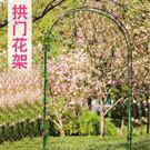 花架-鐵藝花園拱形門婚慶氣球門框花架爬藤...