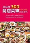 (二手書)咖啡館開店菜單完全提供300:擁有創業夢想的你,這絕對是一本不容錯過的..