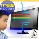 【EZstick抗藍光】17吋4:3 外掛式抗藍光抗UV 光學液晶 護眼 螢幕保護鏡 保護罩尺吋 : 370*295mm