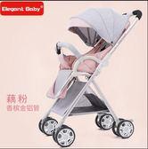 雙向全躺嬰兒椅 宓馳嬰兒推車超輕便攜可坐可躺折疊高景觀嬰兒童車寶寶BB手推傘車 MKS克萊爾