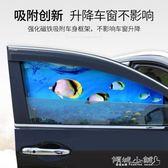 車窗窗簾 汽車遮陽簾車內用車窗防曬隔熱前擋玻璃磁性伸縮側窗 傾城小鋪