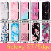 【萌萌噠】三星 Galaxy S7 / S7Edge 新款大理石紋 彩繪印刷保護套 雙面彩印皮套 插卡 支架  側翻皮套