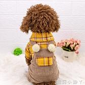 新款寵物四腳薄款背帶褲狗狗春夏裝帶扣子泰迪貴賓小型犬夏季衣服 蘿莉新品