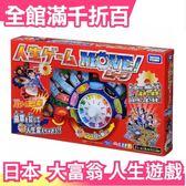 【小福部屋】日本 亞馬遜 桌遊類銷售冠軍 大富翁 人生遊戲 2017年MOVE! 超人氣【新品上架】