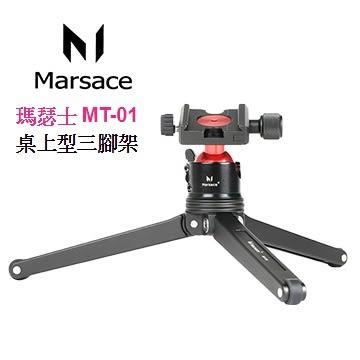 瑪瑟士 Marsace MT-01 桌上型三腳架 收22cm 承載75kg 雲台承載16kg 保固6年 公司貨 【似 3T-35】