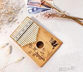 拇指琴 卡林巴琴17音拇指琴初學者入門便攜式手指鋼琴kalimba樂器抖音琴 【全館九折】