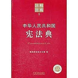 簡體書-十日到貨 R3Y【中華人民共和國憲法典——註釋法典1】 9787509333341 中國法制出版社