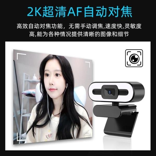 電腦攝像頭台式機2K高清直播美顏1080P帶麥克風USB一體式筆記本 {快速出貨}