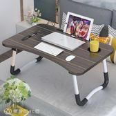 筆記本電腦桌家用床上可折疊懶人學生宿舍學習書桌小桌子做桌寢室 【創時代3C館】 YYX