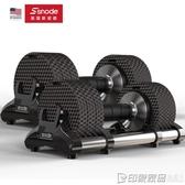 啞鈴 斯諾德啞鈴男士健身家用15kg30斤一對快速自動可調節重量健身器材 印象家品