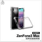 Asus ZenFone3 Max ZC520TL 冰晶殼 手機殼 透明 空壓殼 防摔 四角強化 保護套