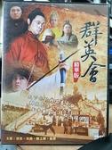 挖寶二手片-TSD-156-正版DVD-大陸劇【群英會 精華版 全1集1碟】-晉松 馬蘇 陳之輝(直購價)