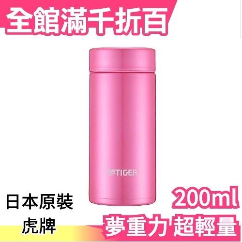 【粉紅色 200ml】虎牌 TIGER 時尚不鏽鋼 MMP-J020 保溫瓶 隨行杯 夢重力 超輕量【小福部屋】